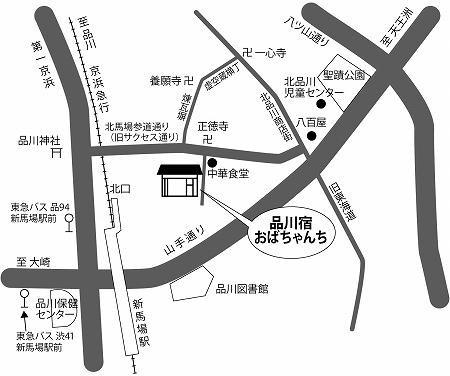 品川宿おばちゃんち