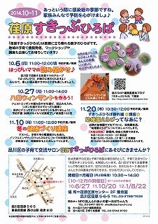 すきっぷひろば201410-11