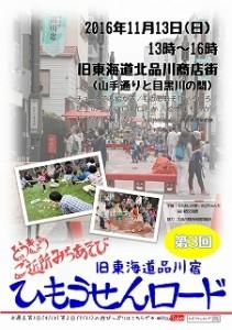 品川宿ひもうせんロード20161113