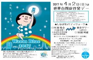 4/2しながわバディウォーク2017フライヤー