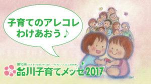 品川子育てメッセ2017